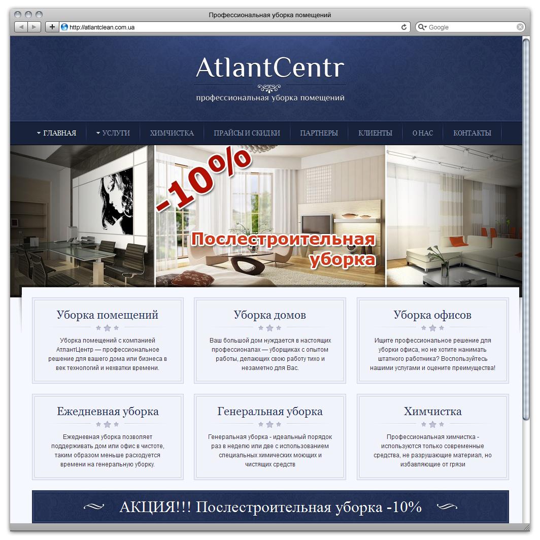 Atlantclean