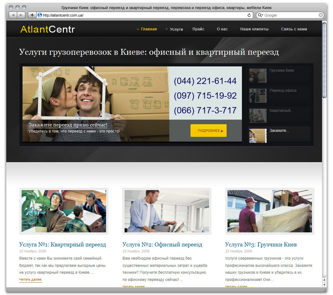 Atlantcentr — грузоперевозки