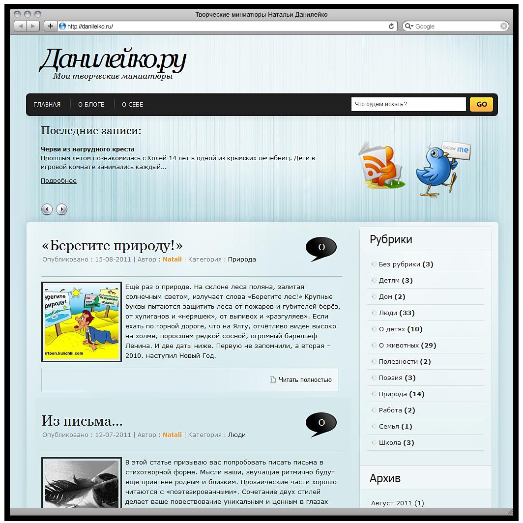 Блог Данилейко