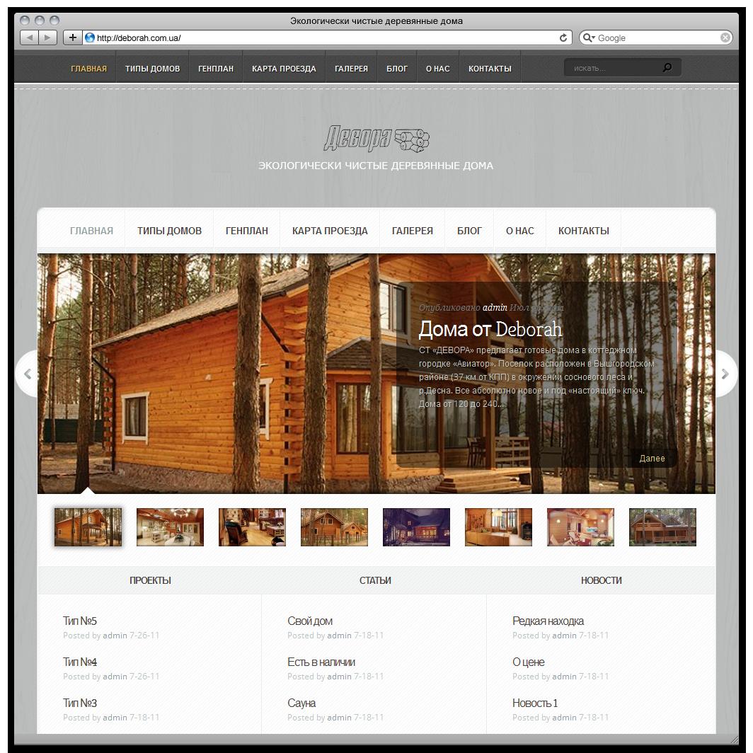 Девора — деревянные дома