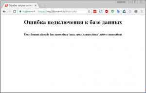 2domain.ru не работает